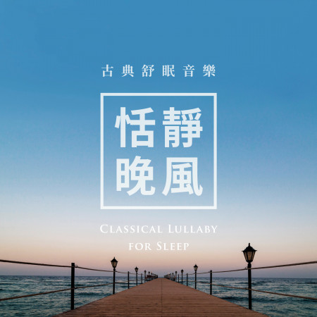 恬靜晚風 / 古典舒眠音樂 (Classical Lullaby for Sleep) 專輯封面