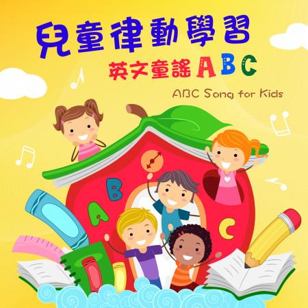 兒童律動學習:英文童謠ABC (ABC Song for Kids) 專輯封面