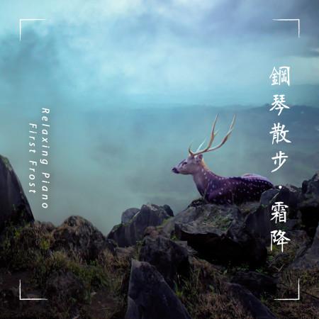 鋼琴散步:霜降 (Relaxing Piano:First Frost) 專輯封面