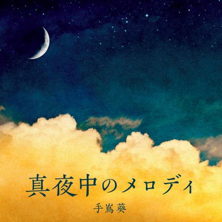 深夜裡的旋律 專輯封面