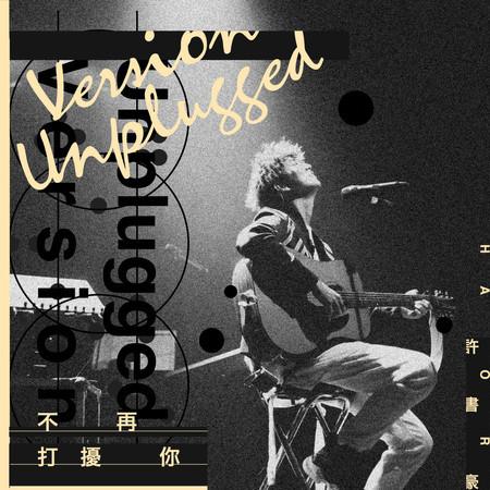 不再打擾你 (unplugged version) 專輯封面