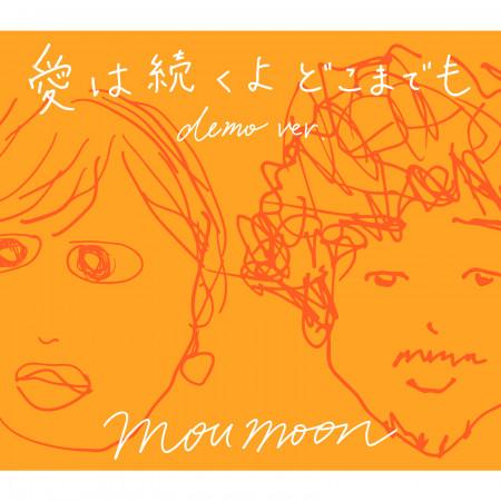 愛會恆久流傳 (demo ver.) 專輯封面