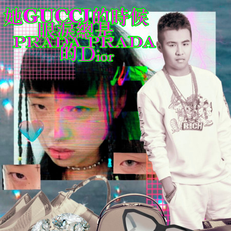 她gucci的時候眼淚總是prada prada的dior (feat. 水水Mizu98) 專輯封面