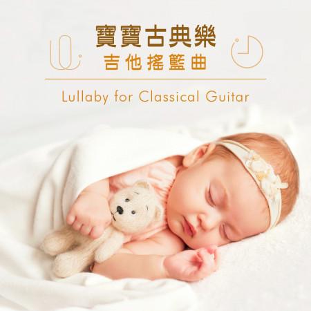 寶寶古典樂:吉他搖籃曲 (Lullaby for Classical Guitar) 專輯封面