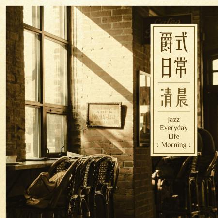 爵式日常:清晨(爵士單曲)(Jazz Everyday Life:Morning) 專輯封面