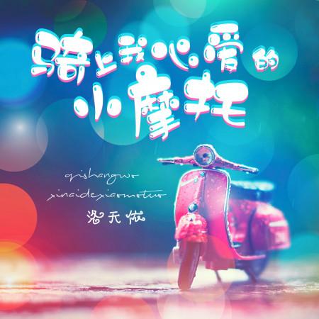 騎上我心愛的小摩托 專輯封面