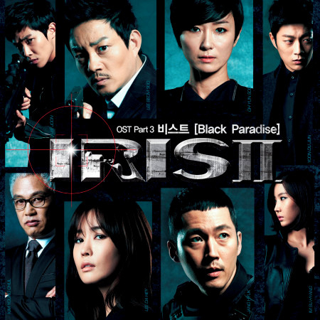 IRIS Ⅱ (Original Television Series Soundtrack), Pt. 3 專輯封面