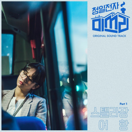 Miss Lee (Original Television Soundtrack), Pt. 1 專輯封面