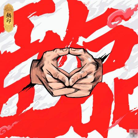 結印:臨(超級系列說唱合輯) 專輯封面