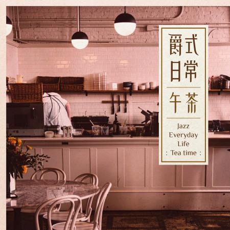 爵式日常:午茶(爵士單曲)(Jazz Everyday Life:Tea time) 專輯封面