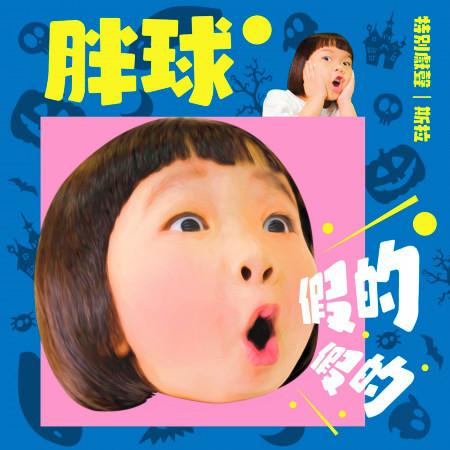 假的假的 (feat. 斯拉) 專輯封面