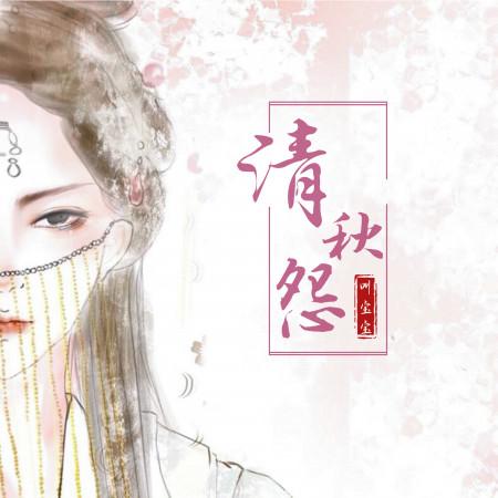 清秋怨 專輯封面