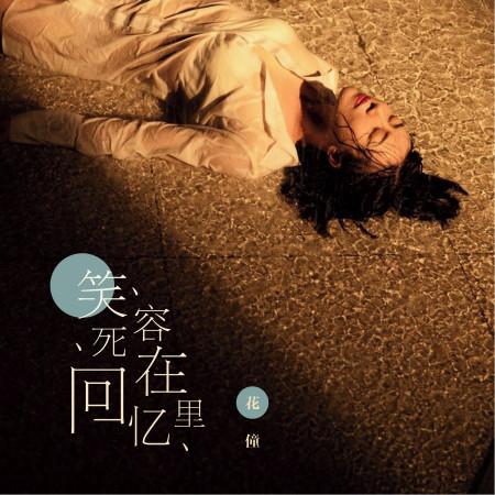 笑容死在回憶裡 專輯封面