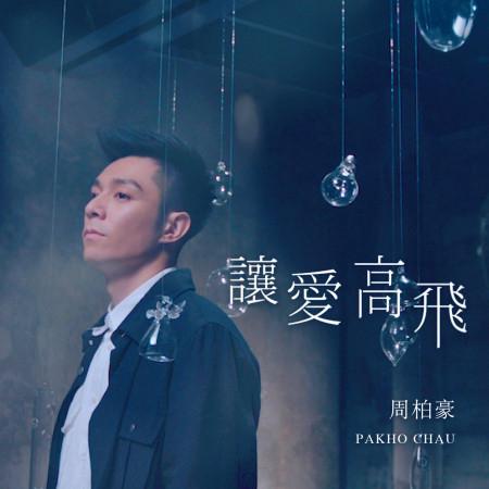"""讓愛高飛 (劇集""""多功能老婆""""片尾曲) 專輯封面"""