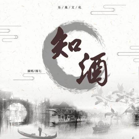 知酒 專輯封面