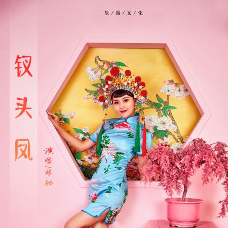 釵頭鳳 專輯封面