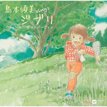 sings經典吉卜力鋼琴版 專輯封面