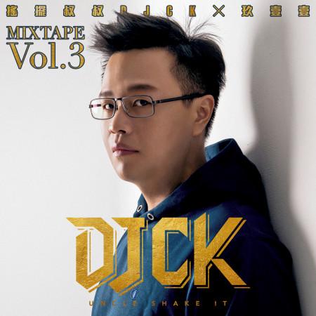 搖擺叔叔DJ CK x 玖壹壹 MIXTAPE Vol.3 專輯封面