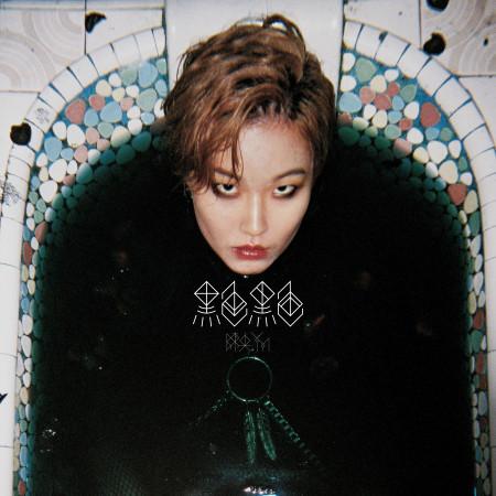 黑色黑色 專輯封面