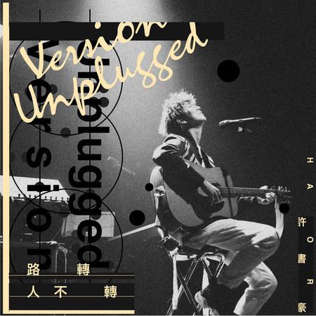 路轉人不轉 (feat. 陳威全) (unplugged version) 專輯封面