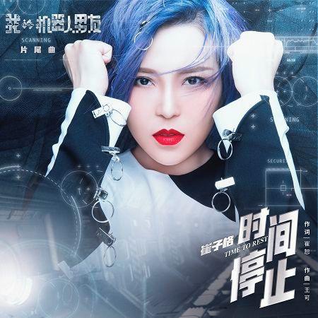 時間停止-電視劇《機器人男友》片尾曲 專輯封面