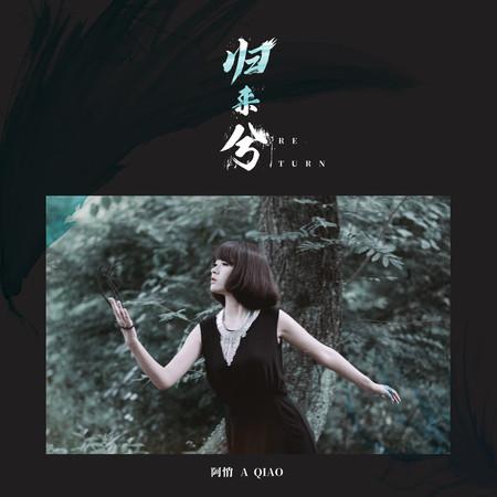 歸來兮 專輯封面