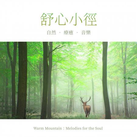 舒心小徑 / 自然‧療癒‧音樂 (Warm Mountain:Melodies for the Soul) 專輯封面