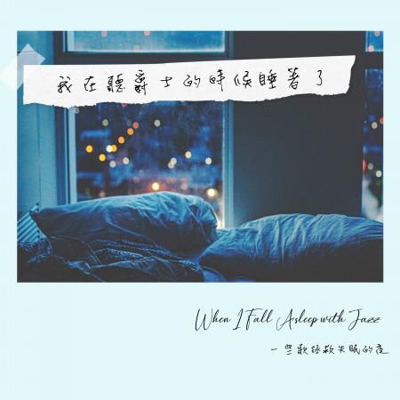 我在聽爵士的時候睡著了 (When I Fall Asleep with Jazz) 專輯封面