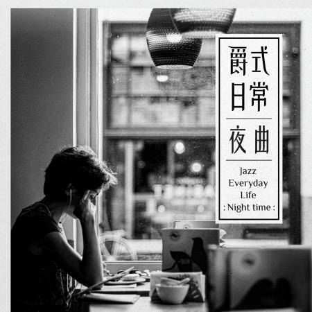爵式日常:夜曲(爵士單曲)(Jazz Everyday Life:Night time) 專輯封面