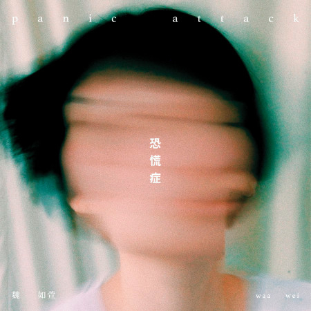 恐慌症 專輯封面