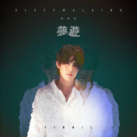 夢遊 專輯封面