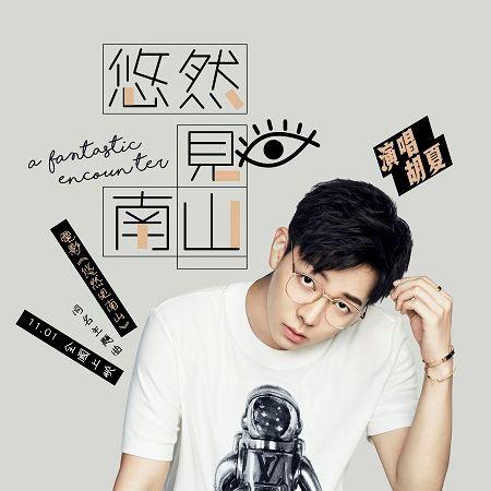 電影《悠然見南山》同名主題曲 專輯封面