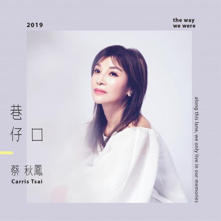 巷仔口 專輯封面
