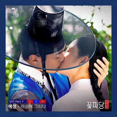 花黨: 朝鮮婚姻介紹所 韓劇原聲帶 Part.7 專輯封面
