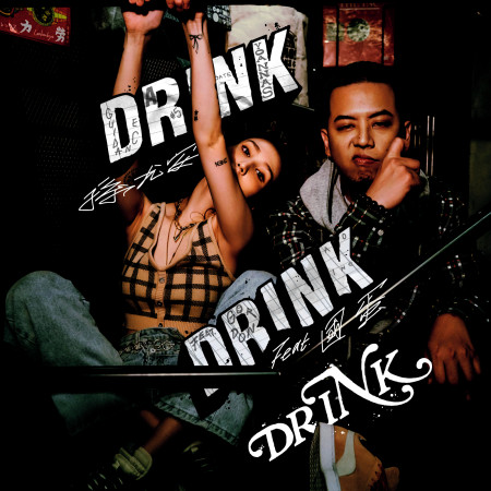 Drink-Drink-Drink 專輯封面
