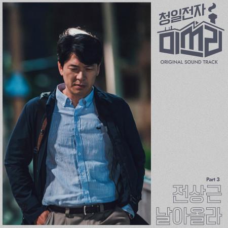Miss Lee (Original Television Soundtrack), Pt. 3 專輯封面