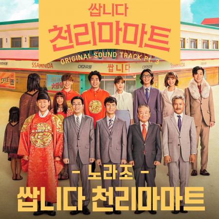 Pegasus Market (Original Television Soundtrack), Pt. 3 專輯封面