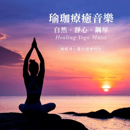 瑜珈療癒音樂 / 自然.靜心.鋼琴 (Healing Yoga Music) 專輯封面