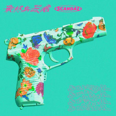最終兵器、君 專輯封面