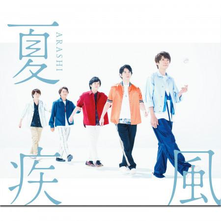 夏疾風 專輯封面