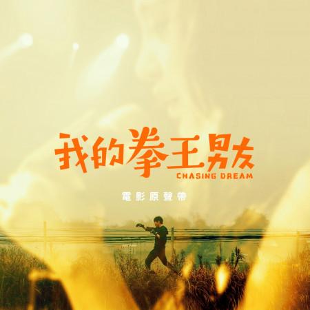我的拳王男友 (電影《我的拳王男友》原聲帶) 專輯封面
