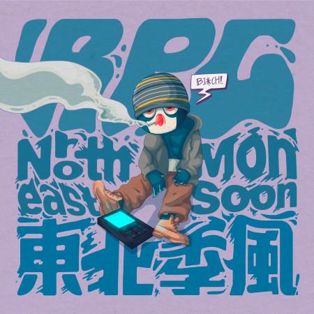 東北季風 專輯封面