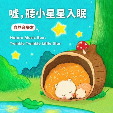 噓,聽小星星入眠 / 自然音樂盒 (Nature Music Box:Twinkle Twinkle Little Star) 專輯封面