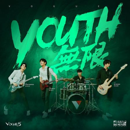 《Youth 無限》GREEN 專輯封面
