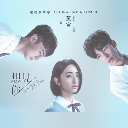一天-電視劇《想見你》插曲 專輯封面