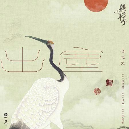 出塵-電視劇《鶴唳華亭》主題曲 專輯封面
