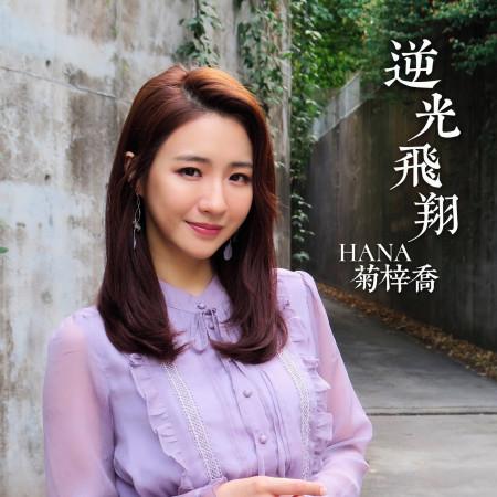 """逆光飛翔 (劇集 """"鳳弈"""" 主題曲) 專輯封面"""