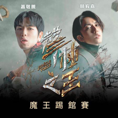 聲林之王2-魔王踢館賽 專輯封面
