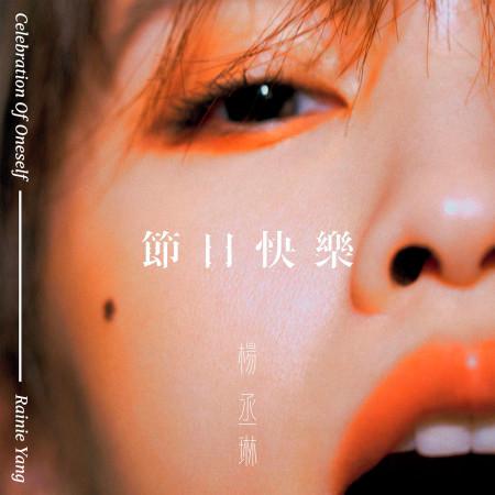 節日快樂 專輯封面