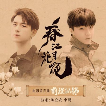 前程似锦(春江花月夜- 電影殺青曲) 專輯封面